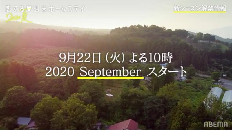 恋ステ2020秋September(セプテンバー)ネタバレ結果に最終回まで告白予想にカップル予想!画像