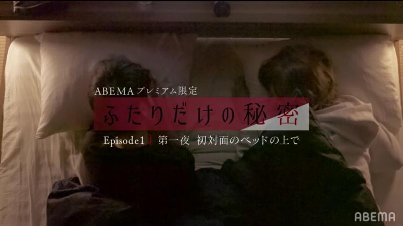 ドラ恋6【ABEMAプレミアム限定】ふたりだけの秘密第一夜ネタバレ感想とあらすじ!画像
