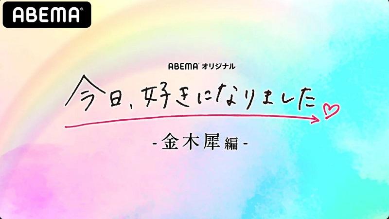 今日好き金木犀編(29弾)のネタバレ結果と最終回まで告白カップル予想と感想と考察!