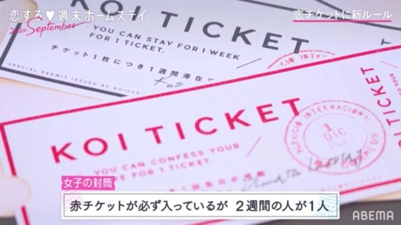 恋ステ2020セプテンバー女子の恋チケットルール