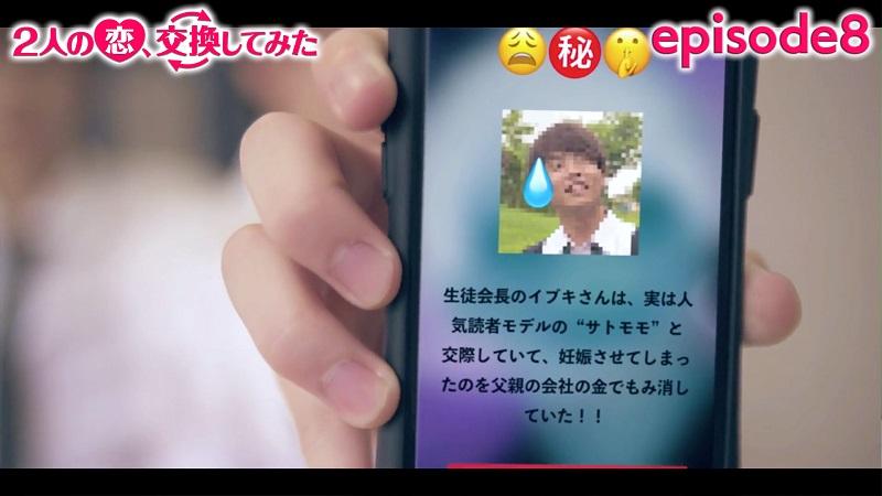 【2人の恋、交換してみた♡】8話ネタバレあらすじ感想!