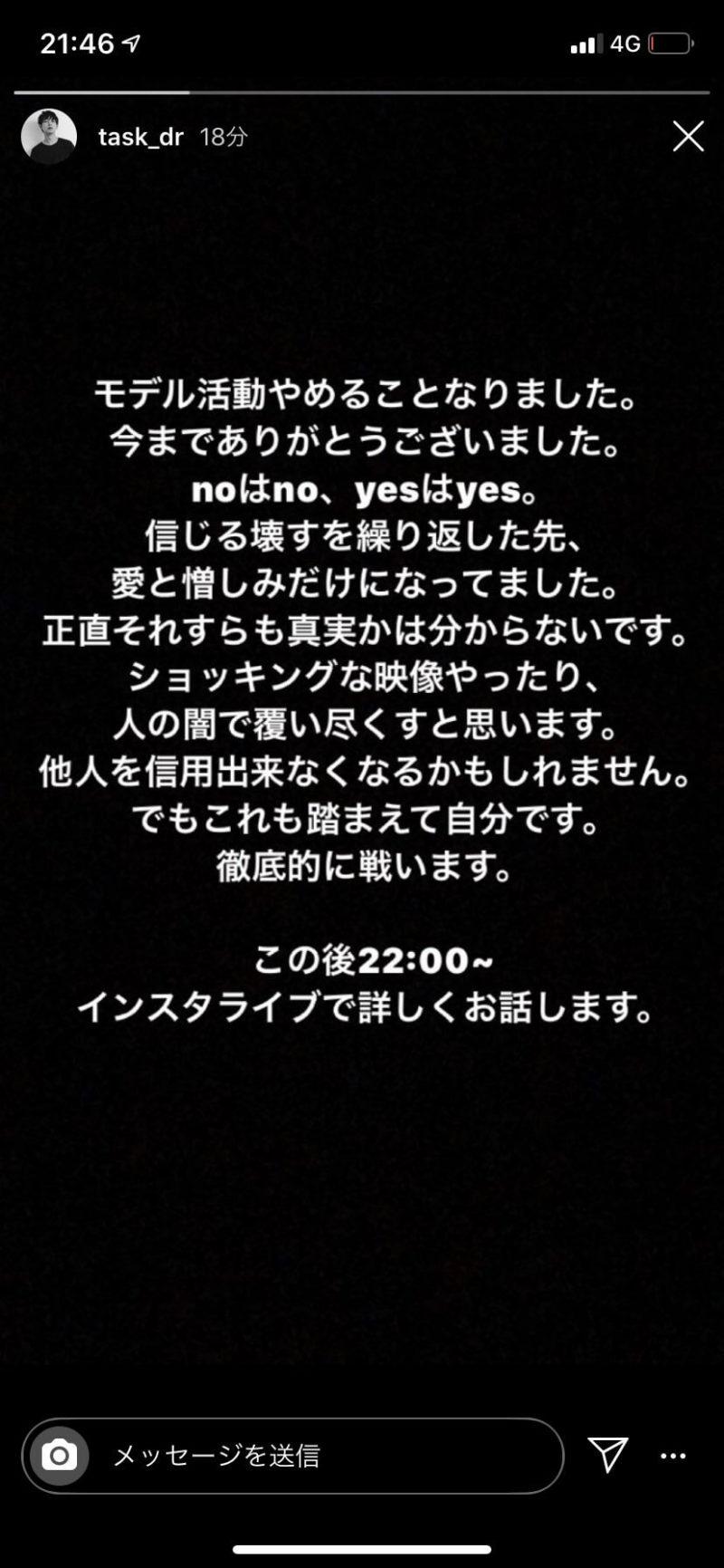 たすく(井上佑)Twitter画像