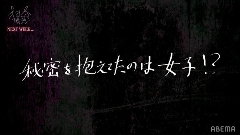 オオカミくんには騙されない【11話】ネタバレあらすじと感想!画像