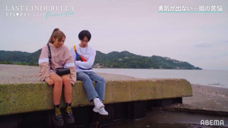 恋ステラストシンデレラ第2話③
