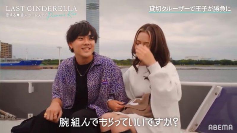 恋ステラストシンデレラ第2話⑬