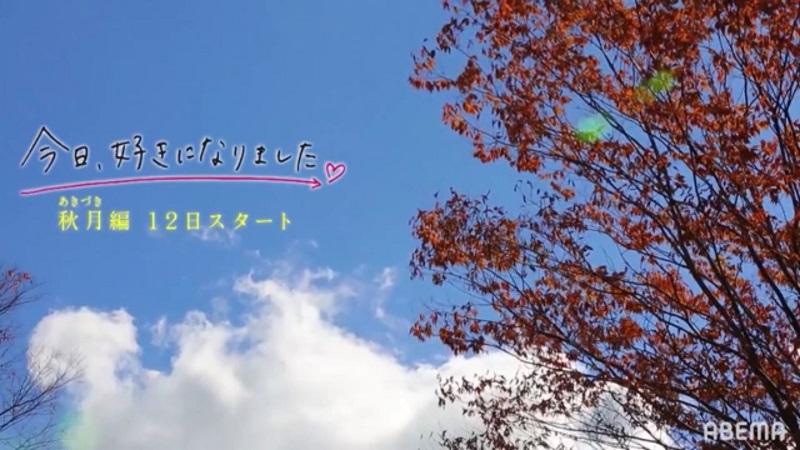 今日好き秋月編(30弾)のネタバレ結果と最終回まで告白カップル予想と感想と考察!