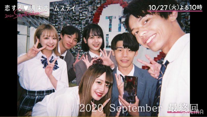 恋ステ2020秋September最終回結末【6話】ネタバレ感想とあらすじ!画像