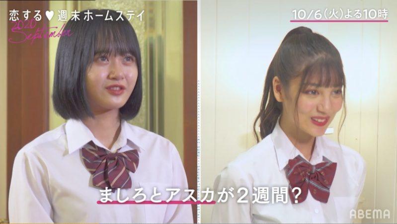 恋ステ2020秋September【3話】ネタバレ感想とあらすじ!画像
