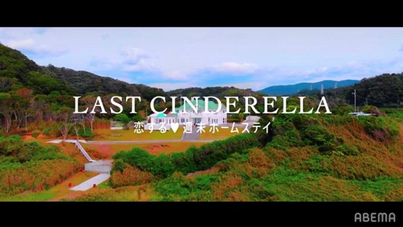 恋ステラストシンデレラ(LAST CINDERELLA)【最終回結末3話】ネタバレ感想とあらすじ!画像