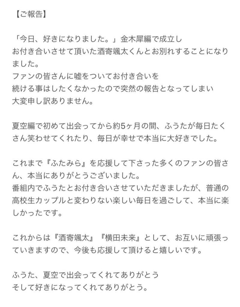 みらい(横田未来)ちゃんの報告