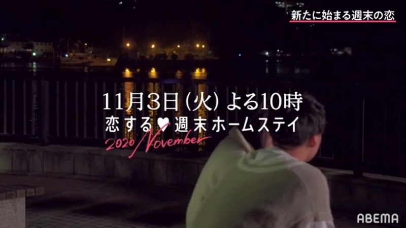 恋ステ2020November(ノーベンバー)ネタバレ結果に最終回まで告白予想にカップル予想!画像