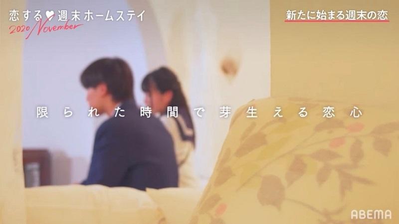 恋ステ2020November【1話】ネタバレ感想とあらすじ!ポップティーンメンバーは誰?第一印象は?画像