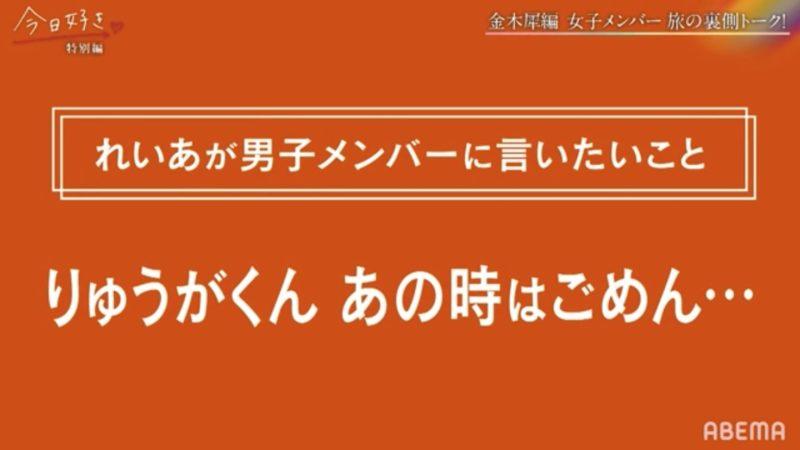 今日好き金木犀編【スピンオフ】②