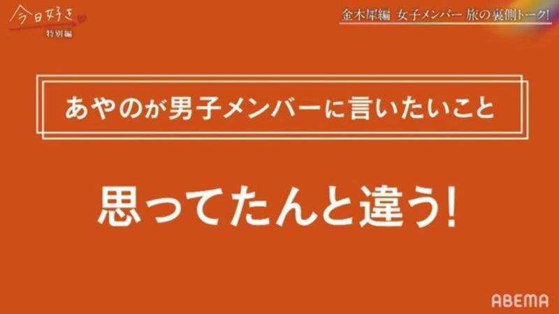 今日好き金木犀編【スピンオフ】③