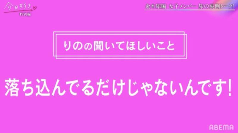 今日好き金木犀編【スピンオフ】⑤