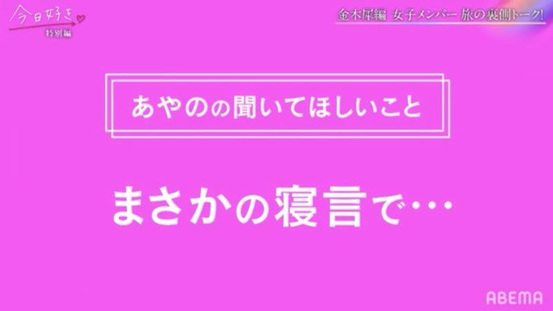 今日好き金木犀編【スピンオフ】⑥