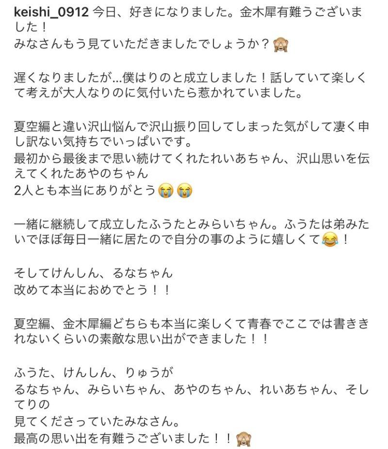 けいし(三島啓史)くんの報告