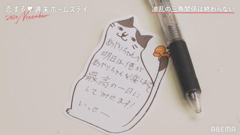 【恋ステ2020November】シーズン15 第5話ネタバレあらすじ画像14