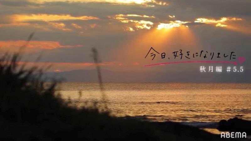 今日好き秋月編【5.5話】のネタバレ感想!告白直後のメンバーの様子!【Abemaプレミアム限定】