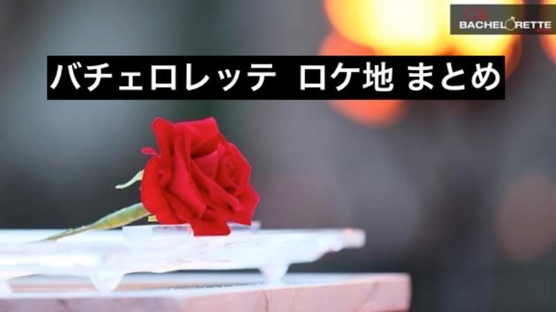 【バチェロレッテ】 ロケ地まとめ!沖縄・台湾・横浜の撮影場所はどこ?画像