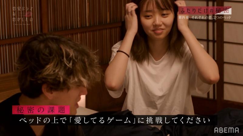 【恋愛ドラマな恋がしたい6~Kiss On The Bed~】ABEMAプレミアム限定 第4話画像2