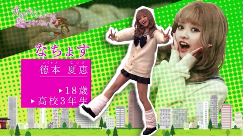 なちょす(徳本夏恵)のwikiプロフィール画像