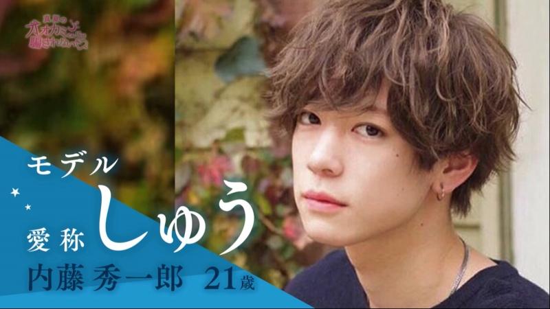 しゅう(内藤秀一郎)のwikiプロフィール画像
