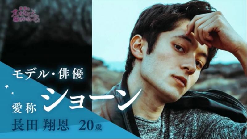 ショーン(長田翔恩)のwikiプロフィール画像