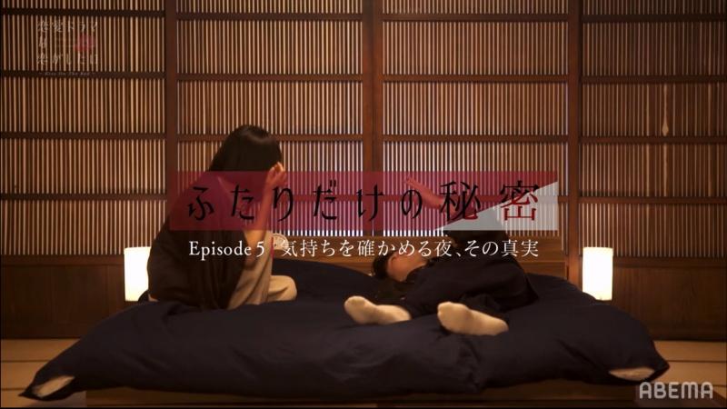 ドラ恋6【ABEMAプレミアム限定】ふたりだけの秘密第五夜ネタバレ感想とあらすじ!画像