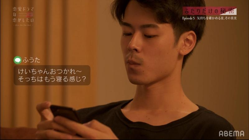 【恋愛ドラマな恋がしたい6~Kiss On The Bed~】ABEMAプレミアム限定「第五夜 画像3