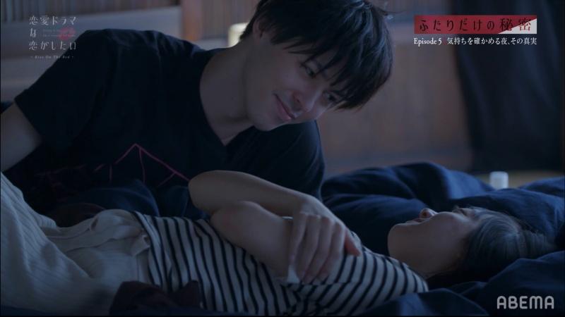 【恋愛ドラマな恋がしたい6~Kiss On The Bed~】ABEMAプレミアム限定「第五夜 画像4