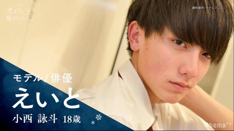 えいと(小西詠斗)のwikiプロフィール画像