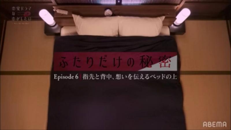 ドラ恋6【ABEMAプレミアム限定】ふたりだけの秘密第六夜ネタバレ感想とあらすじ!画像