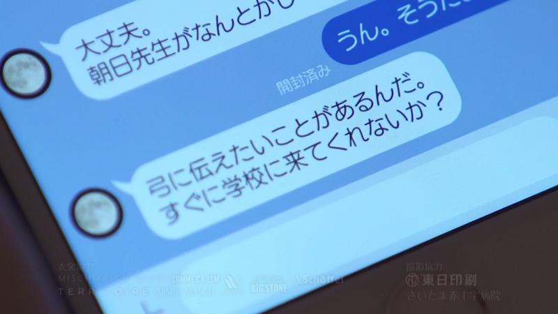 【先生を消す方程式】第5話のネタバレあらすじ!画像8