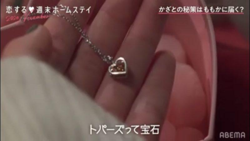 【恋ステ2020November】シーズン15 第5話ネタバレあらすじ画像11