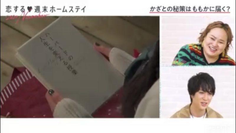 【恋ステ2020November】シーズン15 第5話ネタバレあらすじ画像10