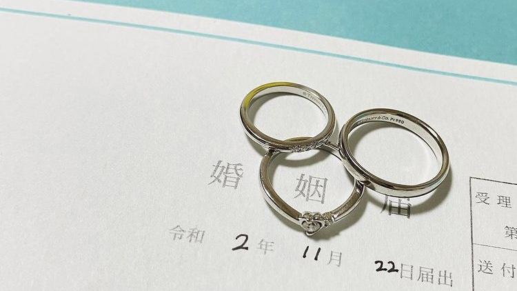 なのかじ結婚報告と婚姻届けと結婚指輪画像