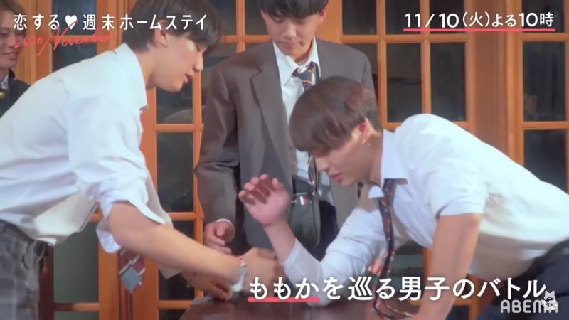 恋ステ2020November【2話】ネタバレ感想とあらすじ!女子を争奪戦でバチバチ?画像