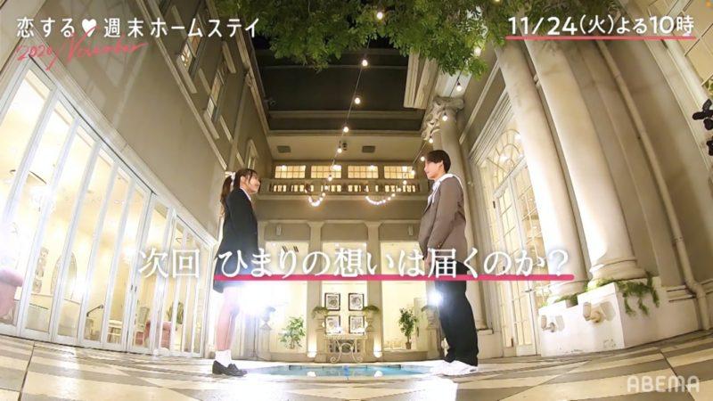 恋ステ2020November【4話】ネタバレ感想とあらすじ!ひまりの告白の結果は!?画像