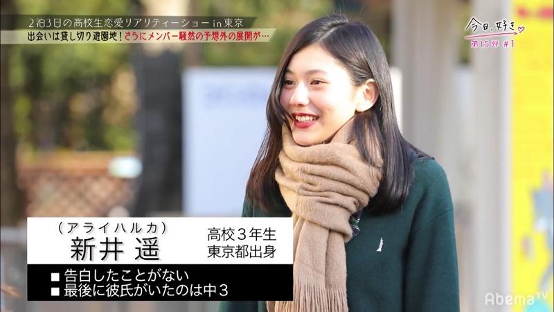 はるか(新井遥)wikiプロフィールにインスタとツイッター