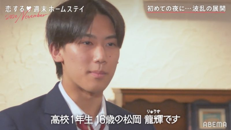 恋ステ りゅうき(松岡龍輝)のプロフィール(出身/夢/特技)画像