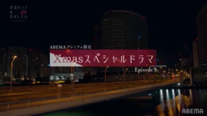 ドラ恋6【ABEMAプレミアム限定】ファン投票によって決まったスペシャルドラマ!主役は誰?どのペア?設定は?画像