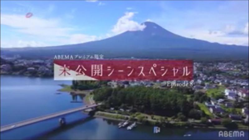 ドラ恋6【ABEMAプレミアム限定】キスの裏側 未公開シーンスペシャル!本編では映し出されなかったメンバーの素顔がここに!画像
