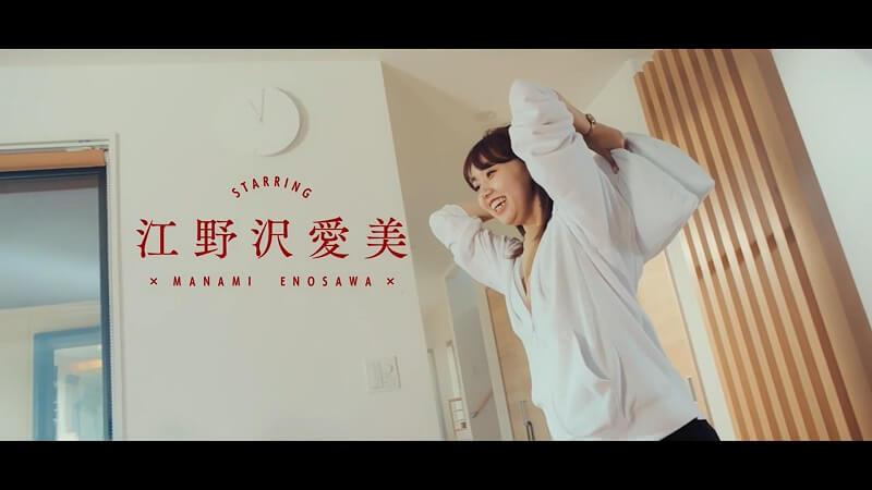 まなみ(江野沢愛美)のプロフィールと今現在画像