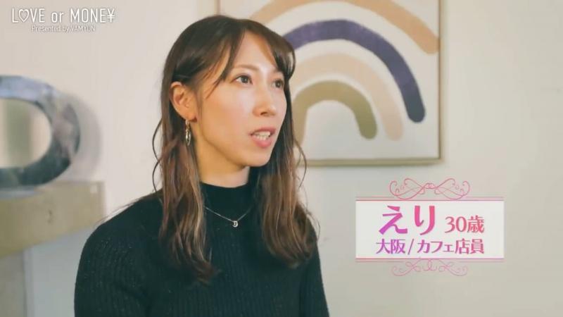 LOVE or MONEYメンバー/えりのwikiプロフィール