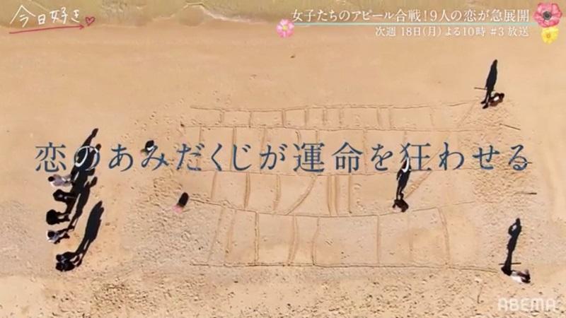 今日好き赤い糸編【3話】のネタバレ感想!るか・るな・はるとの三角関係の行方は?