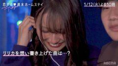 恋ステ2020冬Tokyo【4話】ネタバレ感想とあらすじ!A夏目がリリカのために作曲!?リリカがモテモテ!画像