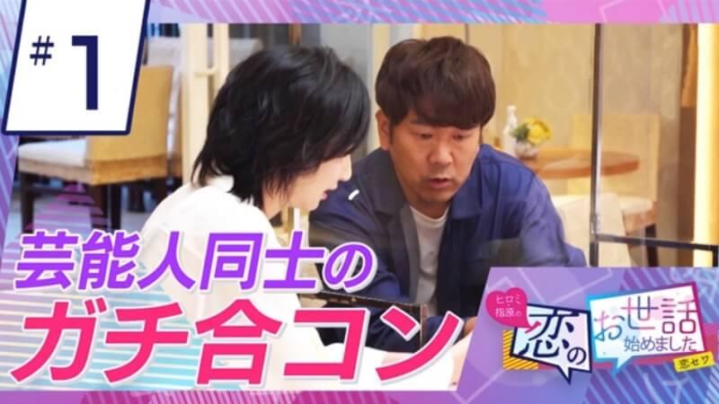 恋セワ【1話】ネタバレ結果とあらすじ感想『芸能人同士が本気で合コン!』