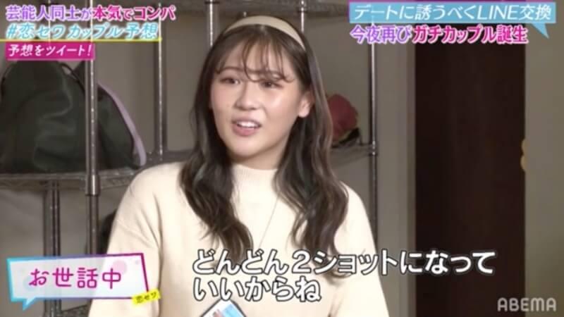 恋セワ4話ネタバレ結果画像