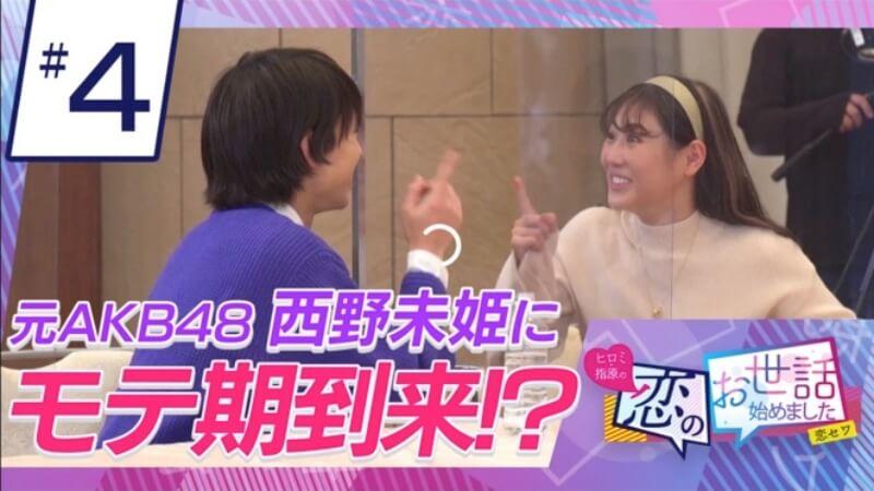 恋セワ【4話】ネタバレ結果とあらすじ感想『西野未姫が合コンでモテモテ!?』